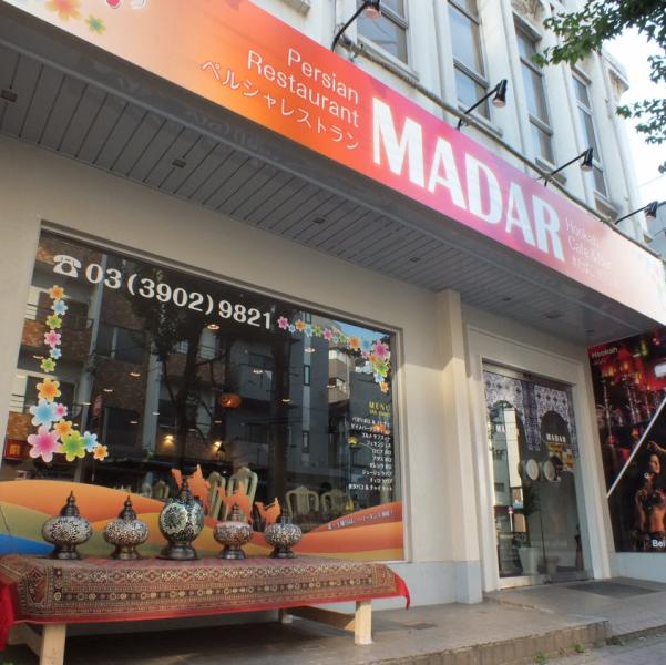 赤羽駅より徒歩5分、1番街をまっすぐ抜けた先に「MADAR」はございます。オレンジの看板が目印!店内には幻想的なイランガラスのランプが飾られています。美味しいペルシャ家庭料理を是非!