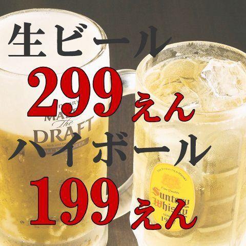生ビール299円!!ハイボール199円!!使いやすさ抜群♪