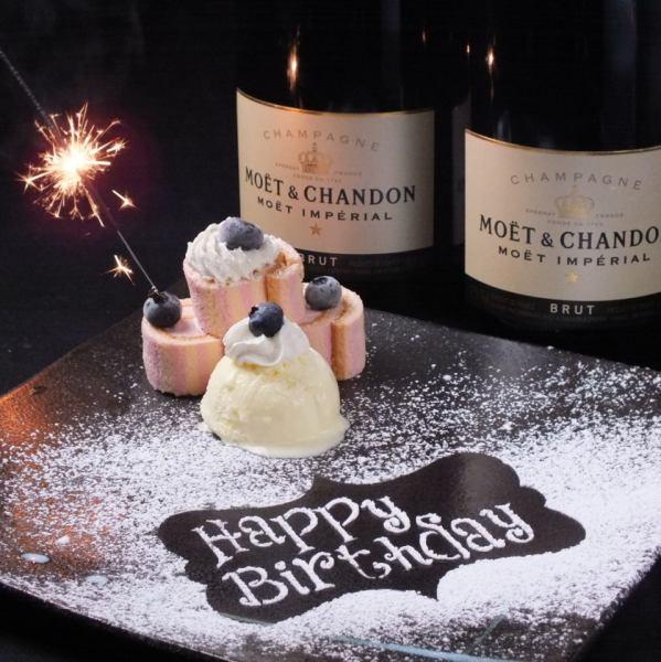 ◆誕生日・記念日特典◆3名様~のご利用で『デザートプレート』をプレゼント!!素敵なひと時を当店で♪