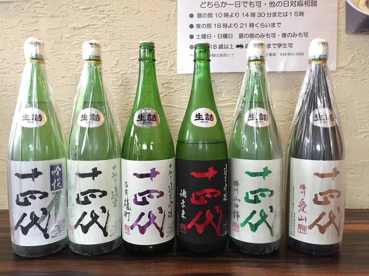 A rich sake collection