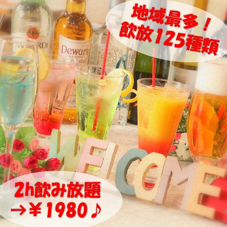 125 종 음료 뷔페 (무알콜 칵테일 35 종 포함) 내용