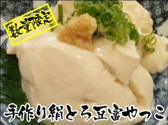 手工真絲托羅豆腐豆腐
