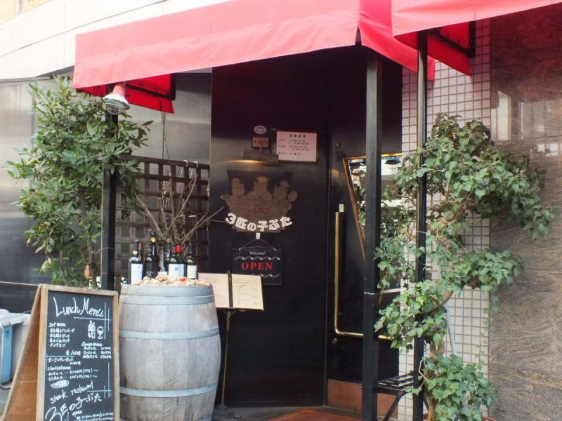 There is a 5-minute walk from Monza Nakamachi Station, a retreat-like shop nestled quietly behind the alley near the station. There is atmosphere, and it is secret popular shop in the street. Often there are days when you can close lunch time early by sold-out.
