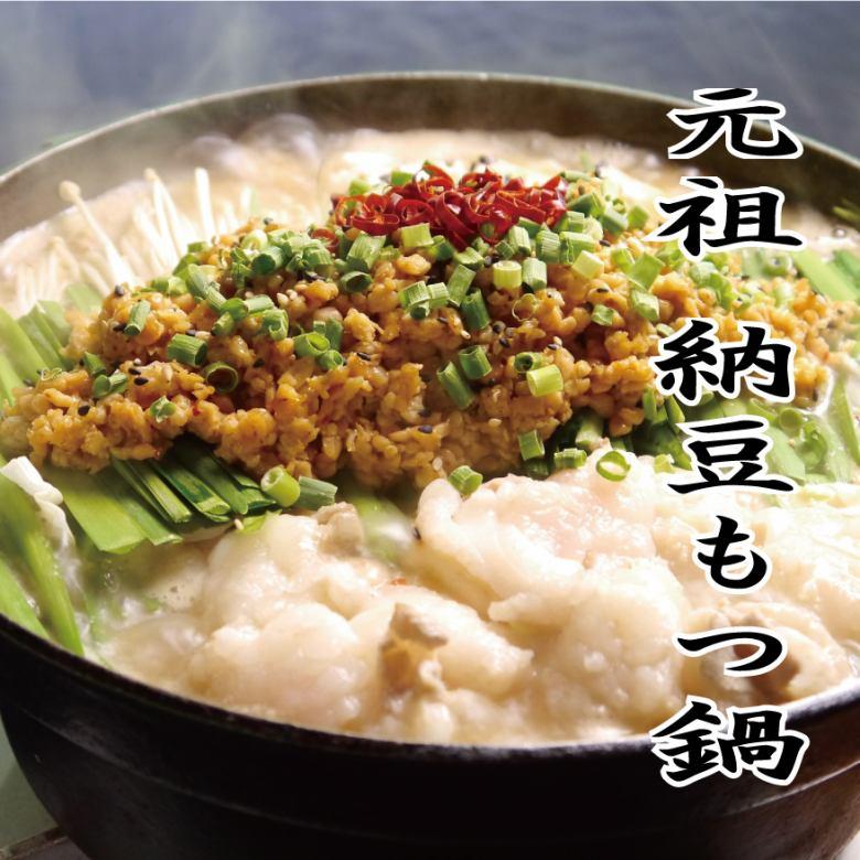 【Original】 Natto dumpling pot