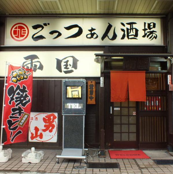 """这是一家历史悠久的商店,位于车站附近,拥有隐蔽的氛围。""""Chanko""""的起源是""""爸爸和孩子""""。相扑去了相扑摔跤手叫""""chan chanpot""""的锅。专业的sop chan是鸡gyaradishi,在传统的相扑摔跤传统的陈的味道。"""