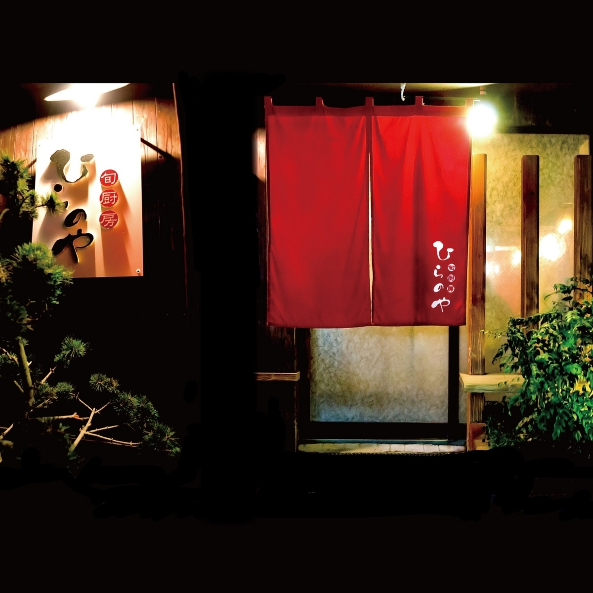 Stylish space standing in a quiet residential area.There is no mistake ranked in your favorite ♪