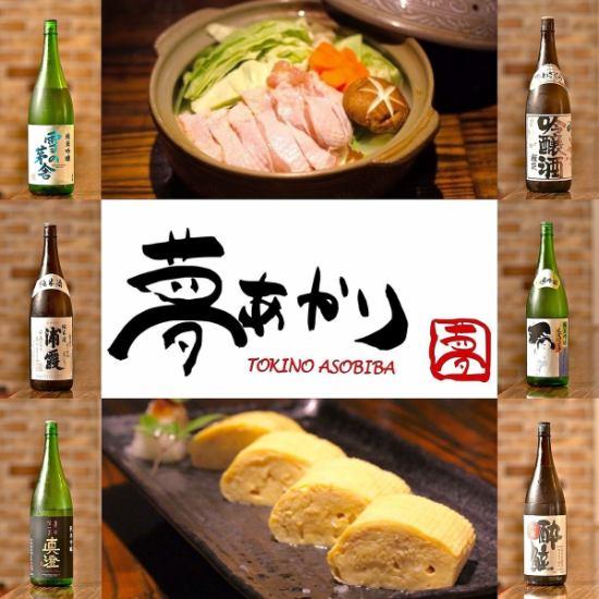 石川町駅目の前☆美味しい地鶏料理と温かい雰囲気で、みなさまをおもてなし♪