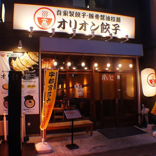 Good location just outside the west exit of Utsunomiya station ♪ Homemade dumplings and pork bone soy sauce ramen are delicious! Please feel free to come over evening meal at night or evening ♪