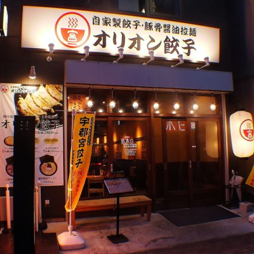 JR Utsunomiya Station West Exit immediately! Dumplings and noodles too ◎
