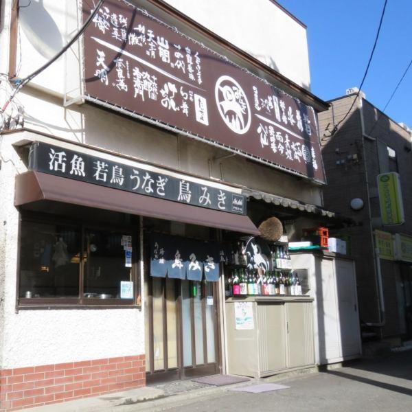 请步行一分钟,从Kamoi车站乘车前往公司的路上。我们的烤鸡肉串以烤鸡肉串,新鲜海鲜,鳗鱼鳗鱼,100种当地清酒,50种正宗烧酒为荣。如果是工作日,你可以喝2小时的清酒,并有一个免费的饮料课程,所以请尝试。