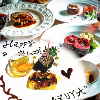 «Birthday and anniversary» Chef's recommendation full course 【Anniversary plan】 8500 yen (excluding tax)