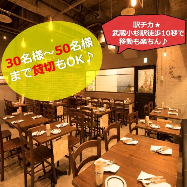 【Charged banquet up to 30 ~ 50 people OK ★ Good location 10 minutes walk from the station】 Space full of open space ♪ Please enjoy your meal in a calm shop where adults gather