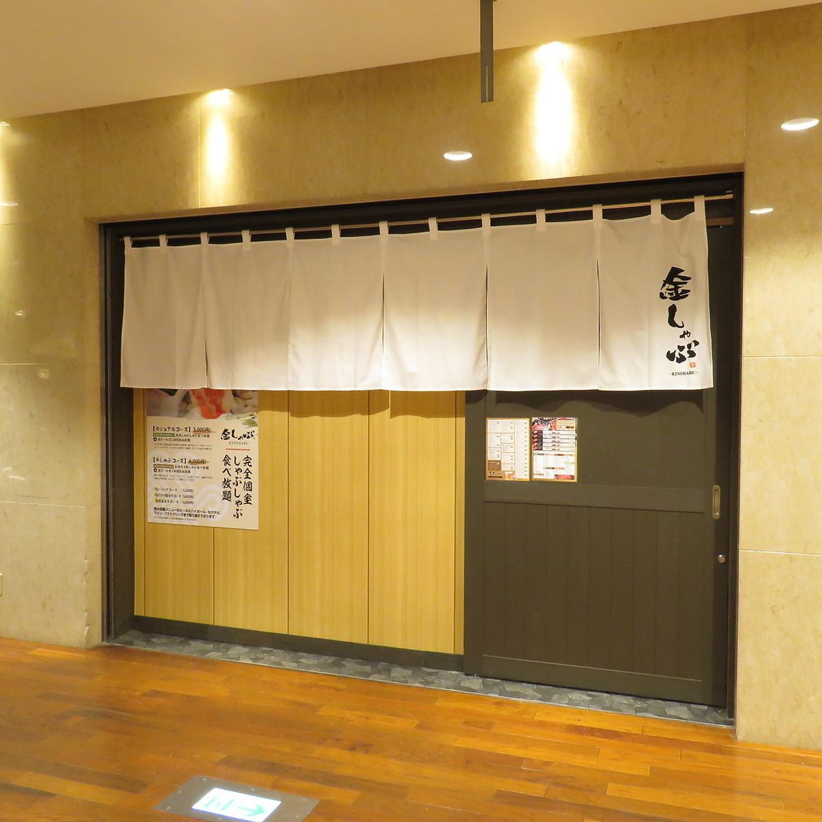 [가나자와 역 도보 3 분] 비에 젖는 일없이 방문 할 수 있습니다 ★ 포르테 가나자와의 음식점 거리 B1F에 오면 일목요연 !!! 포르테 가나자와 지하 1 층