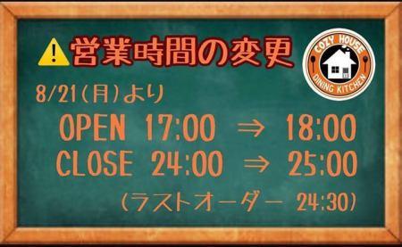 ☆お知らせ☆  8/