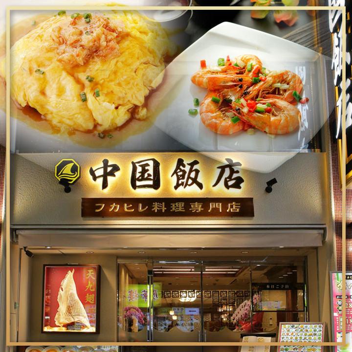 中国飯店 フカヒレ料理専門店