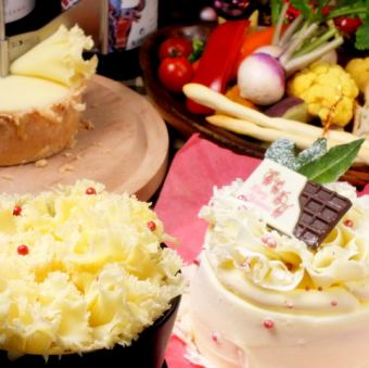 【Birthday / Anniversary ♪】 Choose from 21 different cheese fondue & letter plate cake course ⇒ 4280 yen