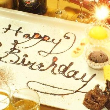 生日周年提供含甜点♪消息