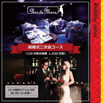 【20大优惠和婚礼蛋糕和香槟塔与婚礼第二次大会】[饮酒]与120分钟3500日元☆