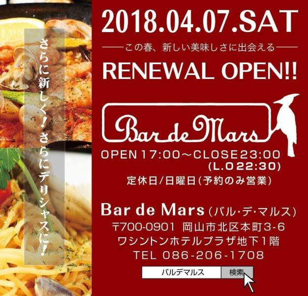 "From 2018 / 4.7 Valdemars Renewal Open ☆ Traditional course menu + topic ""ふ パ フ ェ"""