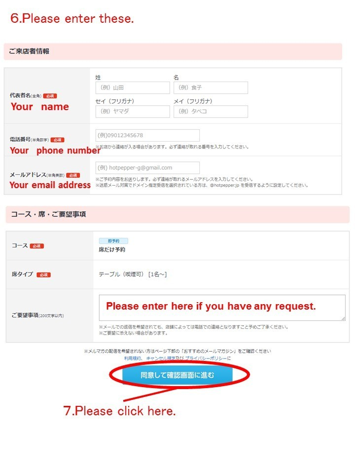 To customers who make reservations from overseas ③