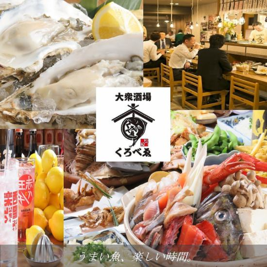 요리 200 엔 (세금 별도) ~ 점장 엄선한 사케는 490 엔 (세금 별도) 균일 !! 맛있는 것은 쿠 로베 ゑで!
