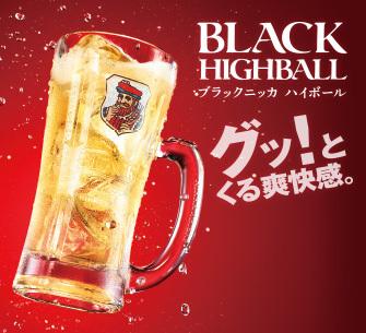 블랙 닛카 하이볼