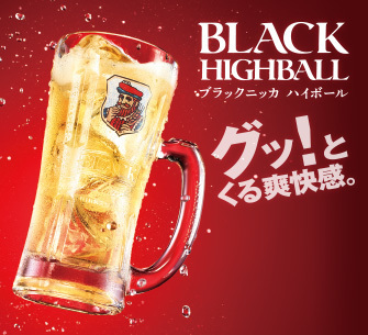 黑色Nikka Highball