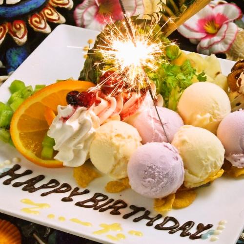 誕生日・記念日はお任せ♪