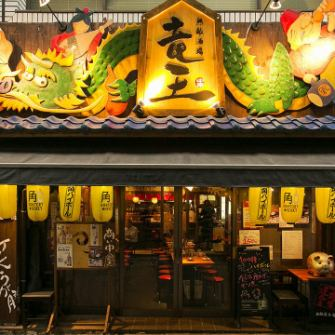 """A masterful dignified shop arrangement"" A good location in the vicinity of the station on foot from Akihabara station · Showa dori exit ♪ A unique space suddenly appeared in a corner behind the alley ♪ A sign with a flashy dragon motif is a landmark! If you do not understand please do not hesitate to contact us by phone!"