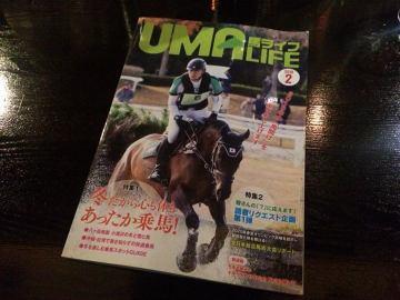 【UMAJOの集い参