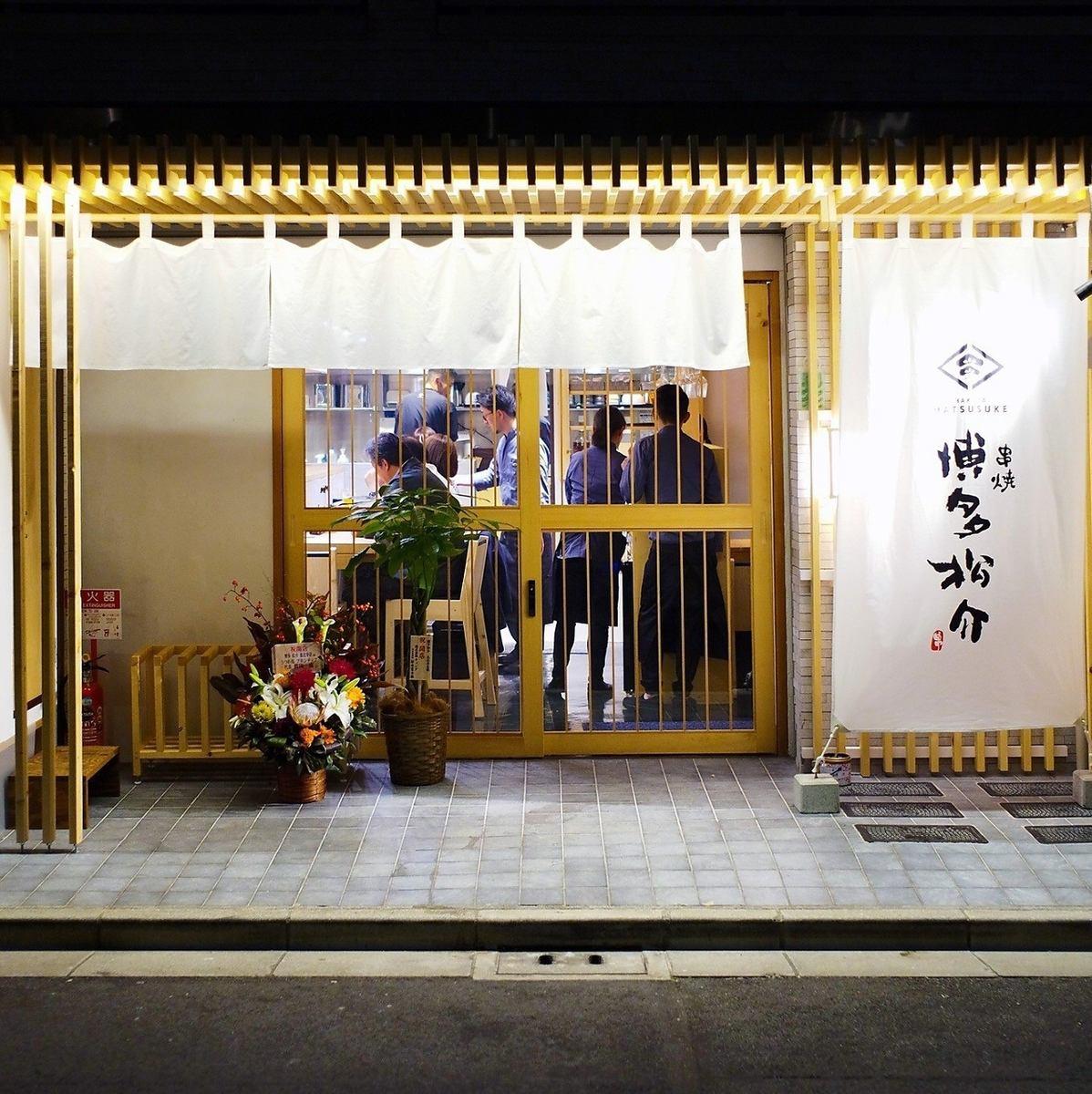 10/5オープン★博多で5店舗展開する人気の「博多松介」がついに東京初上陸!!!