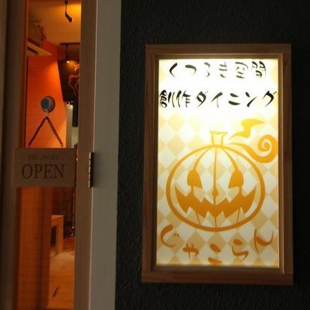 """Speaking of what comes to mind with Halloween's image, it is something that hollowed out a pumpkin like a face, did not he?It is unique in this shop that """"Pumpkin lantern"""" is decorated everywhere as it is """"Jack O Langtan"""" store name."""