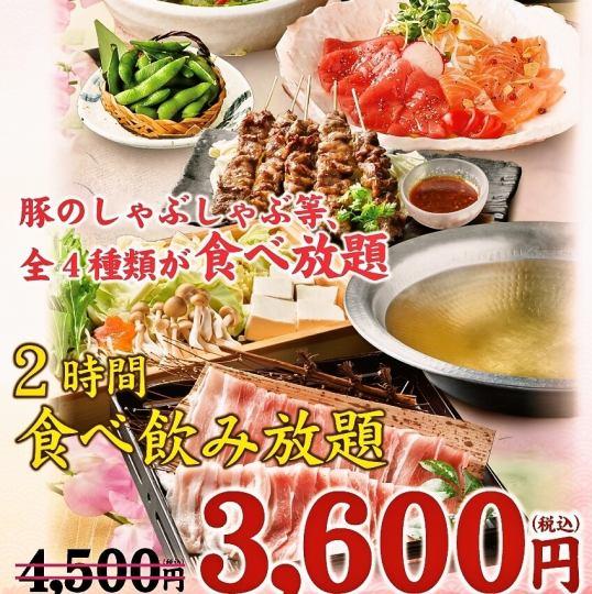 ◆日~木限定◆豚のしゃぶしゃぶ等全4品が食べ放題★朧月コース~oborozuki 料理7品 2H飲放付4500→3600円