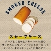 훈제 치즈