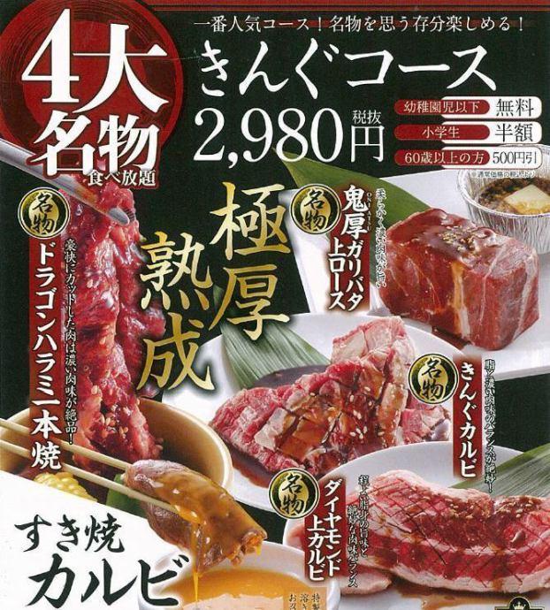 コース キング 焼肉 ぐ きん 焼肉きんぐのメニューと値段まとめ!食べ放題の評判とクーポンで得する方法も