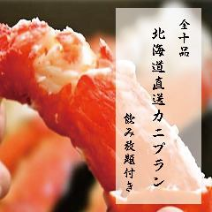 [3 시간 음료 뷔페 & 홋카이도 산 게 포함] & [연회 거래 코스】 <전 10 품> 4,980 엔 ⇒3,980 엔 (세금 포함)