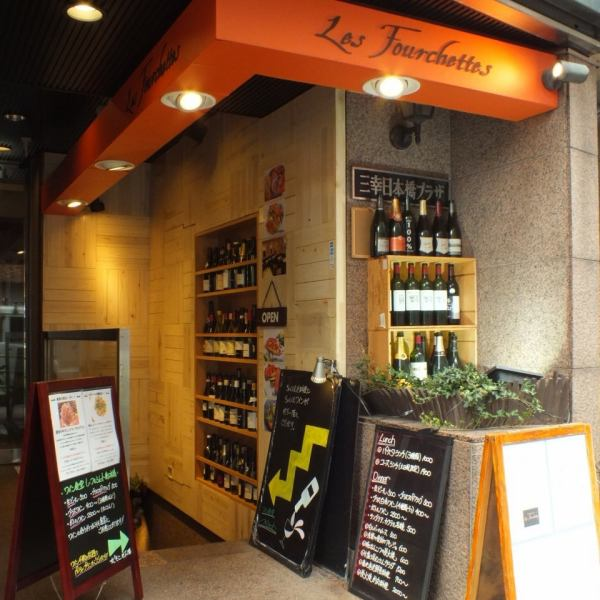 Toei Asakusa Line East Higashi Nihonbashi Station, Toei Shinjuku Line Masaki Yokoyama Station is a 3 minute walk away, so it's easy to access! The shops on the 1st basement next to the cafe are signboards of wine bottles and oranges lined up on the wall!