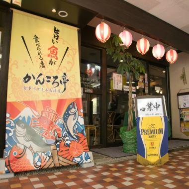 【與Sagamino站直接相連的建築物內】Sagamino站步行0分鐘步行!這是一個直接連接到車站的海鮮主咖啡館的小酒館,即使在下雨天也可以不受潮。午餐時間合理,受歡迎的套餐很受歡迎。您可以享受經驗豐富的魚類專家提供的精緻新鮮魚類!由於飲料豐富,請到我們公司停留。