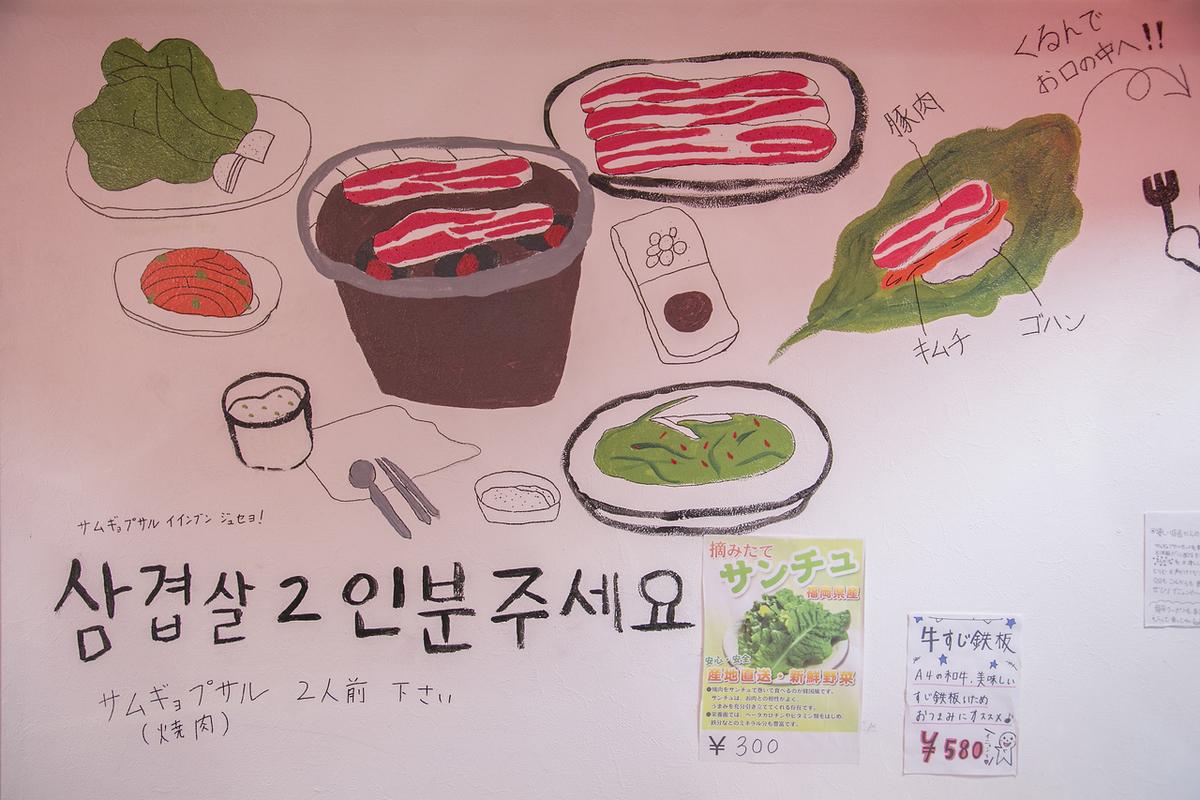 韓国居酒屋イニョン