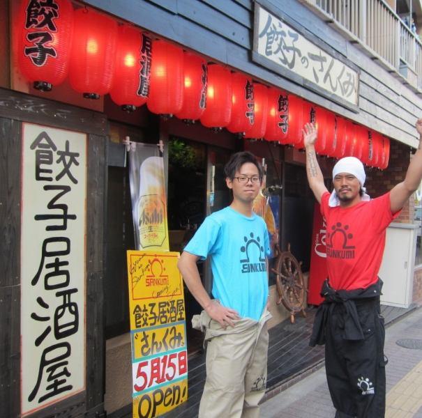 「餃子」の赤ちょうちんがカワイくお客様をお出迎え♪一歩店内に入ると元気なスタッフがおもてなしします☆
