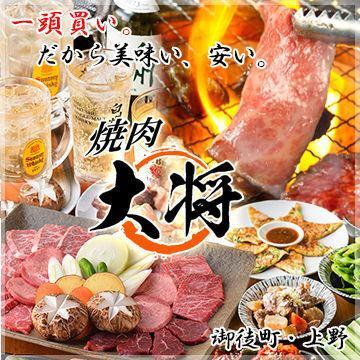 오카 치마 치역 도보 10 초 ★ 숯불 화로 불고기 & 호르몬 구이의 가게