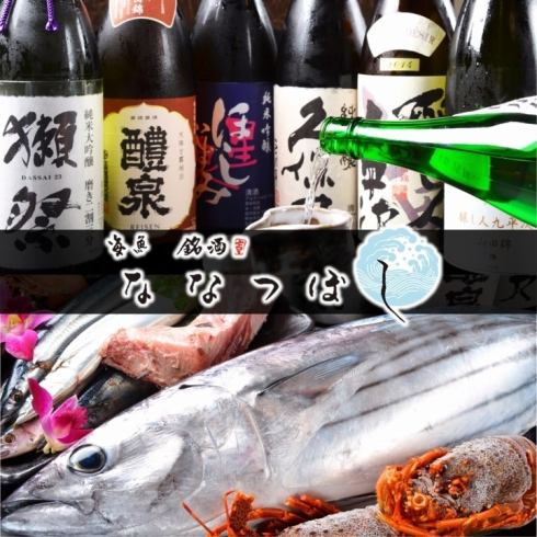 【Sake and fresh fish】 We will deliver the best ingredients purchased on that day!