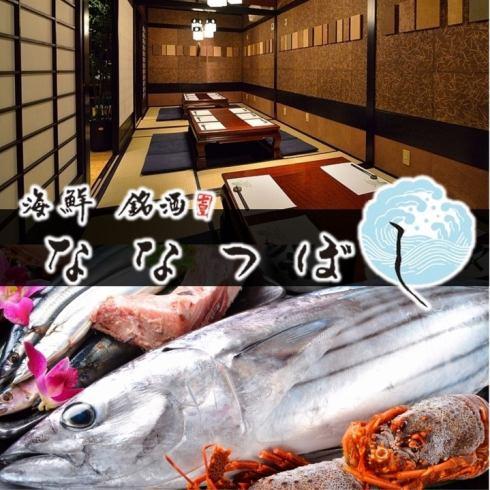正在进行的告别接待接待会★享受丰富的清酒和新鲜鱼的成人海鲜小酒馆!伏见·丸之内立刻
