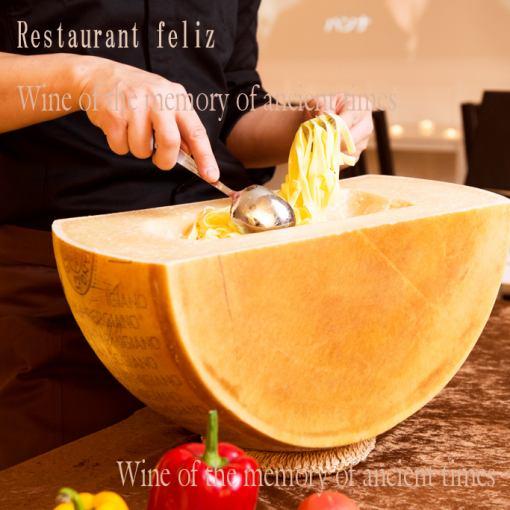 【前面有廚師整理的帕爾馬干酪麵食】奶酪疲憊套餐2980日元(不含稅)