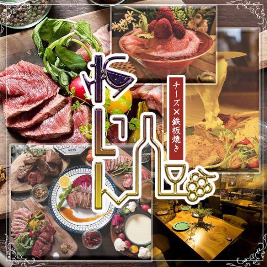 浜松で肉×チーズ食べ飲み放題宴会は「わいん」/完全個室もご用意!歓送迎会に!