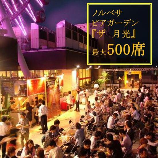 500 seats! Relief on rainy days ♪ To Norbesa top floor beer garden !! until 9/2
