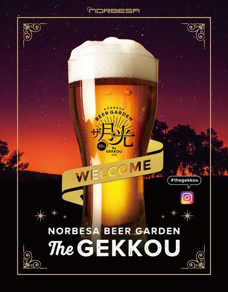 说到一个啤酒花园Norbesa!还有敬酒♪在回家的路上或朋友喝冰镇啤酒,家庭用kimberries
