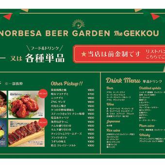 80多种!全友畅饮2500日元→2000日元!超级干·黑瓶!