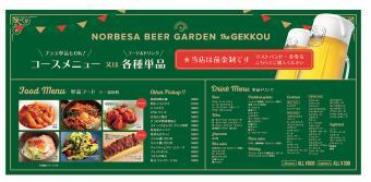 All over 80 species! All-you-can-drink course 2500 yen → 2000 yen! Super Dry · Black Bottle!