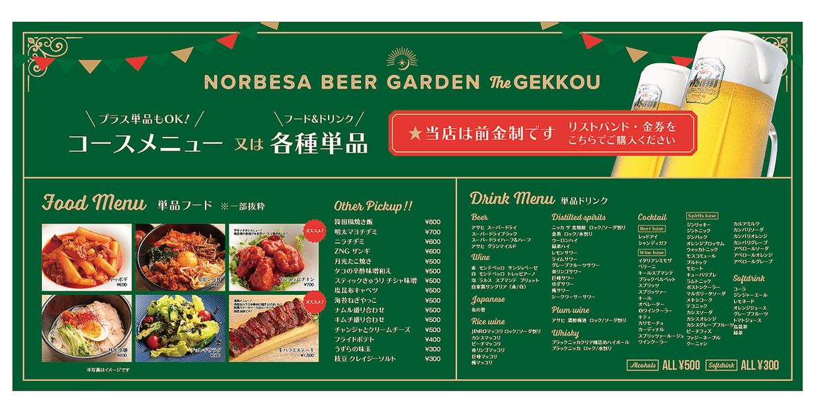 所有80种饮料都是啤酒花园中的顶级饮品
